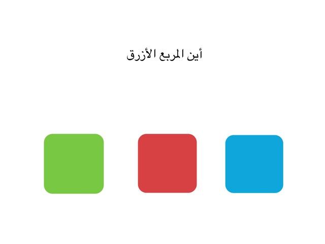 لعبة الألوان والأشكال by שירין גבארה