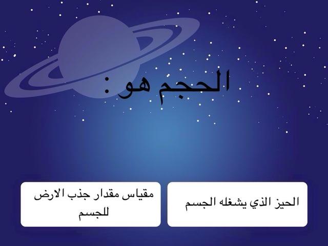درس الخصائص الفيزيائيه والكيميائيه ❤️ by Jana ..67