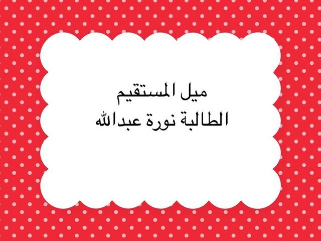 نورة عبدالله  by مشروع الرياضيات والحاسب