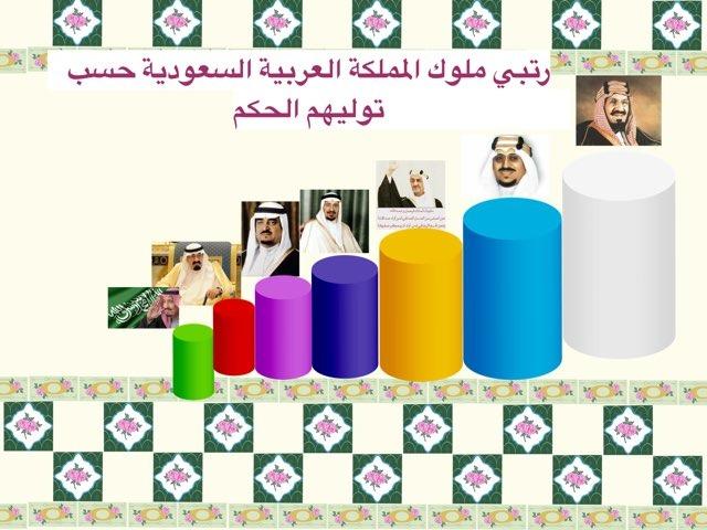 ملوك وطني المملكة العربية السعودية  by سيف الفهمي