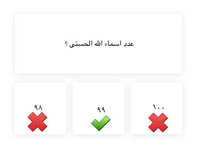 عدد الأسماء by احمد العقل