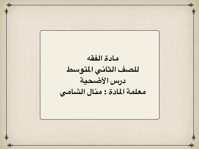 الأضحية by منال الشامي