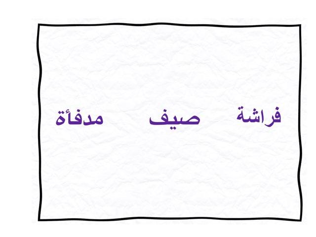 لعبة 1 by Maha AlMutriggah