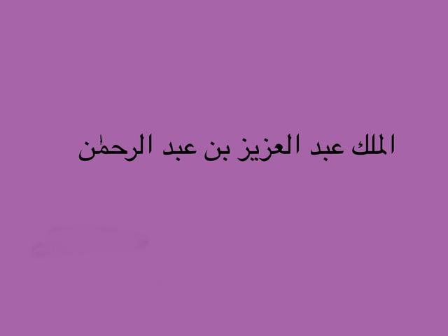 الملك عبد العزيز by يارا القحطاني