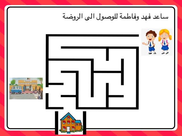الاعمال التي يقوم بها قبل الروضة by Anayed Alsaeed