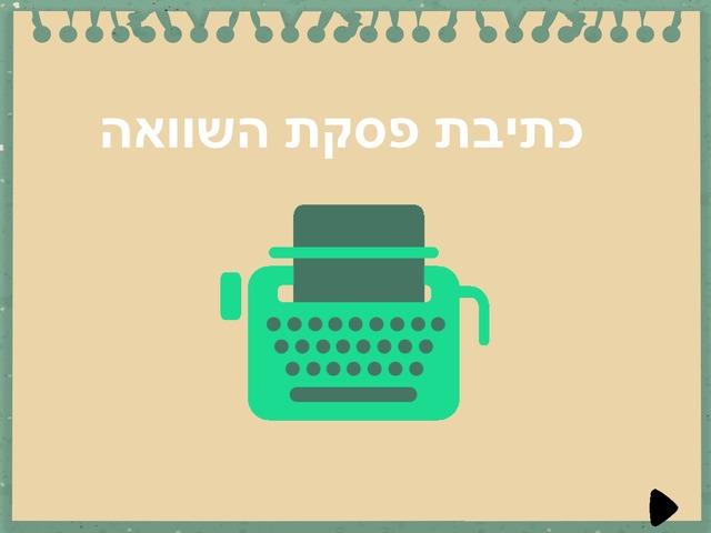 כתיבת פסקת השוואה by karene bitton