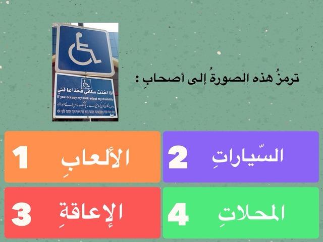 ذوي الاحتياجات الخاصة by Mahawei alazmi