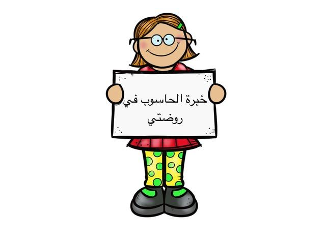 خبرة الحاسوب في روضتي by نصره العجمي