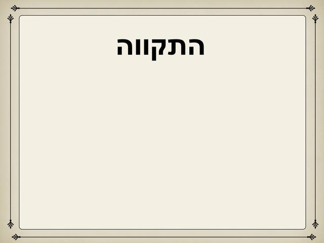 כתיבת ההמנון by דנה גלס