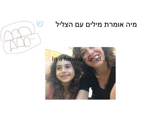 מיה הוגה ש׳ by בת אל  קשבי ילין