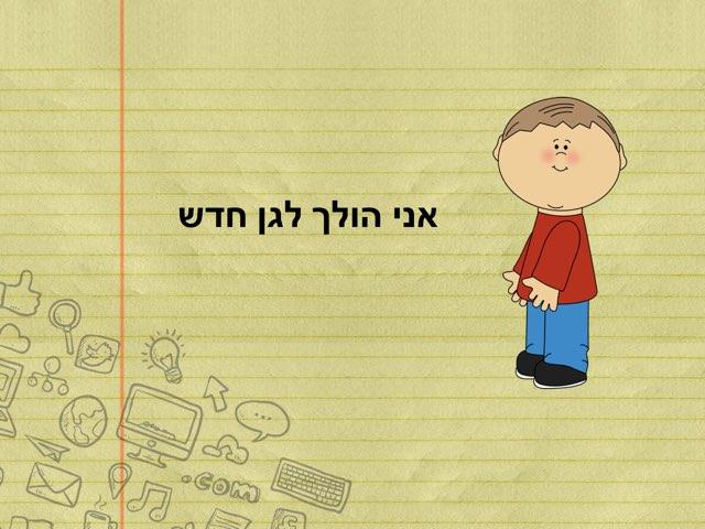 גן חדש by Ayelet Levy Kaminsky