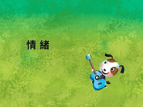 情緒詞語和句子 by LS Chinese Department