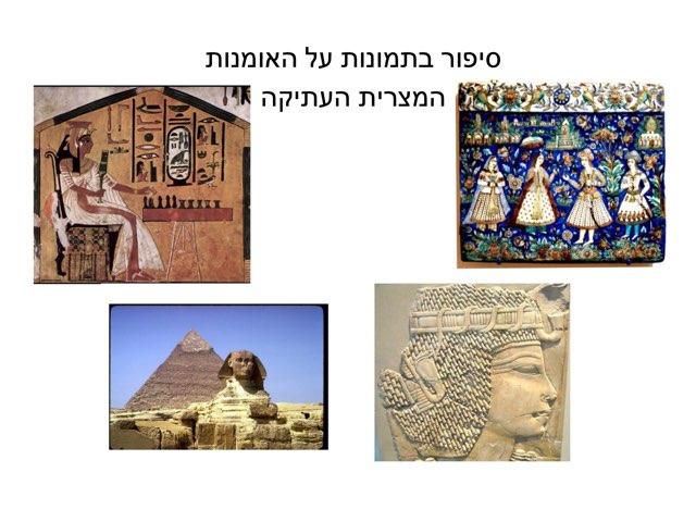 סיפור בתמונות על האומנות המצרית העתיקה by חנה יוסף