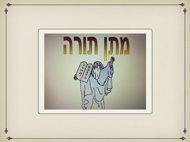 מתן תורה by Dafi Almog