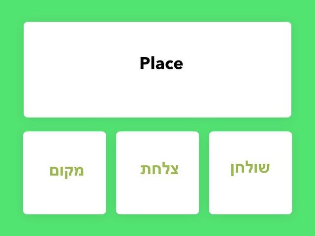אנגלית- פירוש מילים (a+e) by Kfir Tzuberi