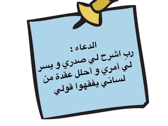 سورة الفجر ب  by shahad naji