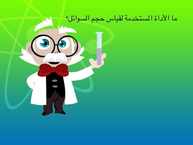 علوم  by أم مجتبى