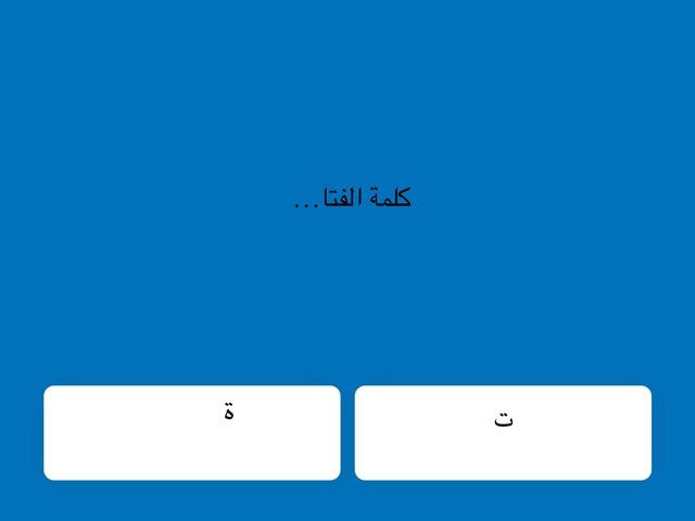 الفتات by mohamed Swaed