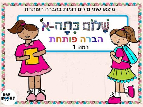 שלום כיתה א מציאת מילים דומות בהברה פותחת 1 by Liat Bitton-paz