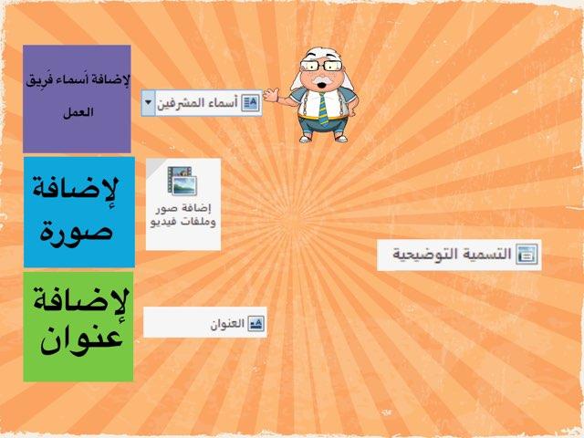 صانع الأفلام ١ by fatma alshammari