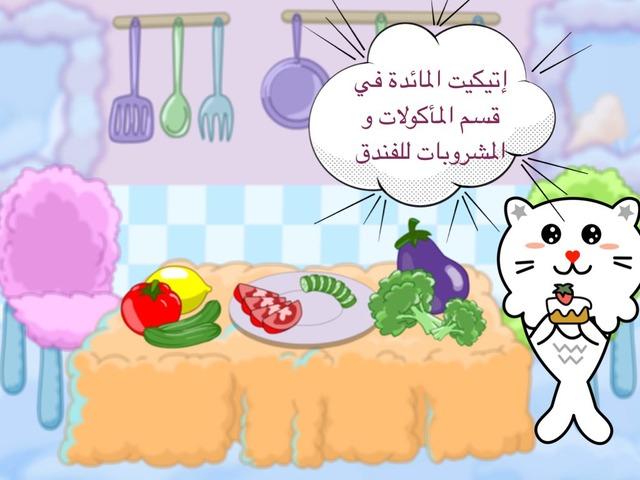 الإتيكيت by Ebtihal Sa