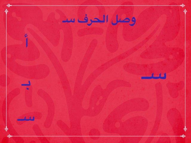 تجريد للحرف س by Anwar Aljnfa