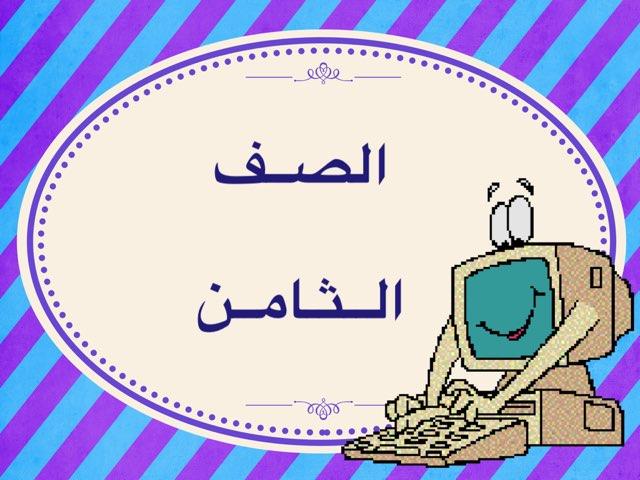 الصف الثامن by Seham Alghanim