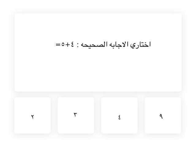 لعبة الرياضيات by خلود السيد