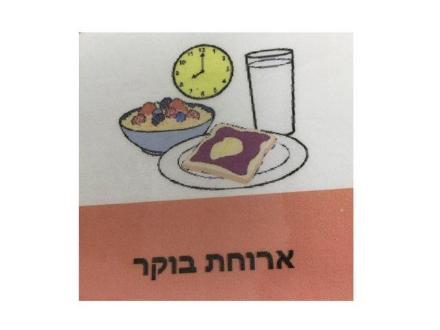 ארוחת בוקר by Mor Ben Ador