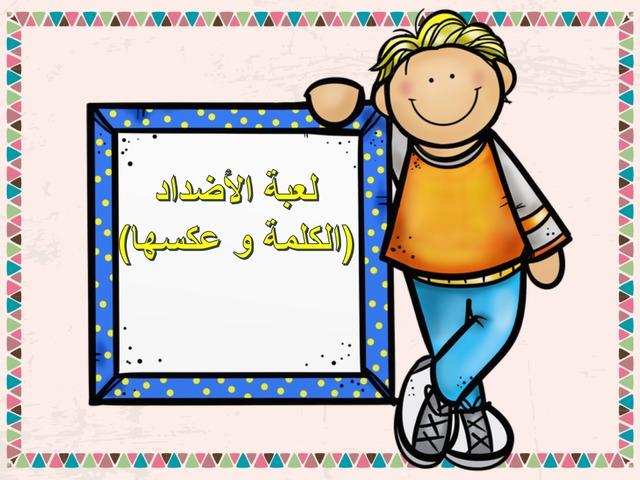 الأضداد  by Hanen Sanallah