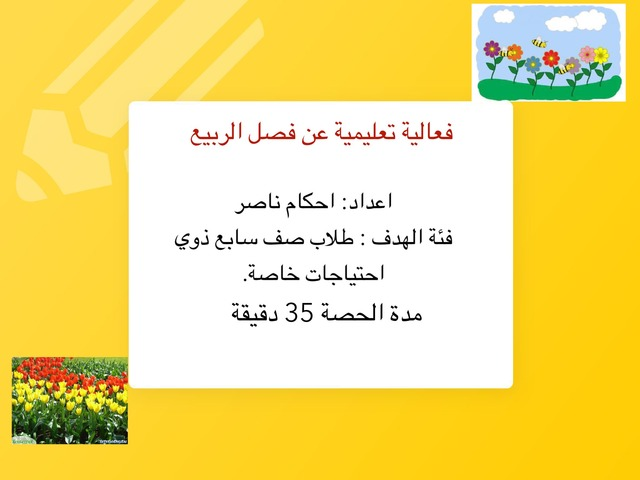 فصل الربيع احكام ناصر  by אחכאם נאסר