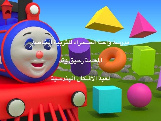 الاشكال الهندسية by רחיק ותד