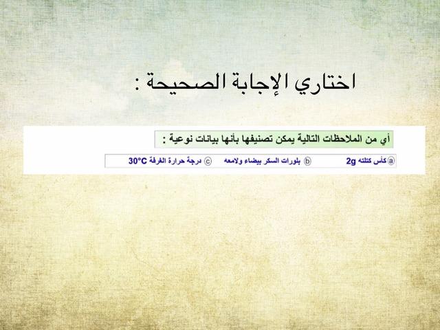 درس الطرائق العلمية  by سلمانة سلمانة