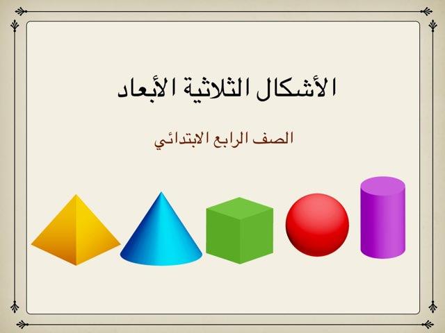 الأشكال الثلاثية الأبعاد by Afaf Al Subhi
