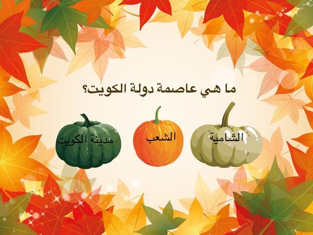 أسئلة الصف السادس  by فاطمة الحسيني