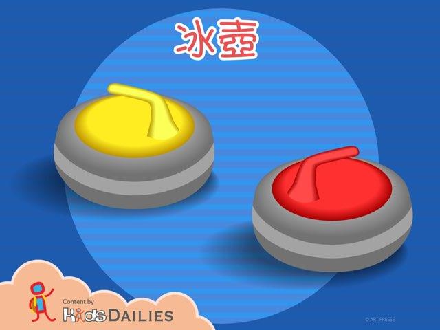 認識冰壺 by Kids Dailies