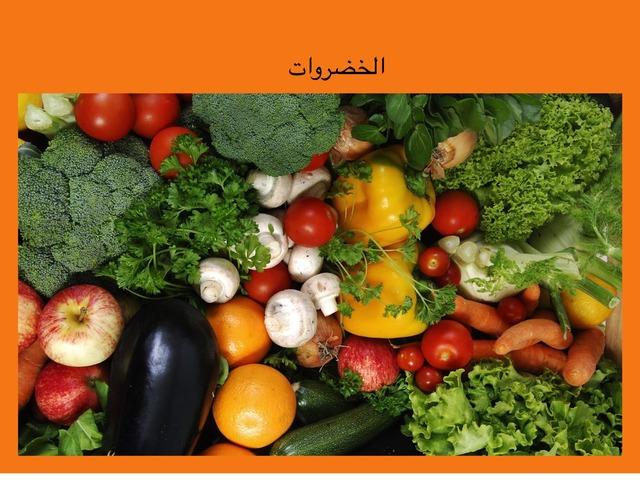 الخضروات by מאזן אבו חמאד