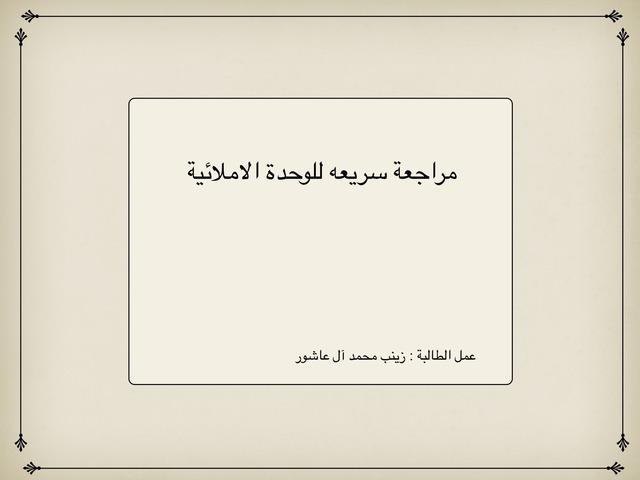 الكفايات الاملائية  by zainab