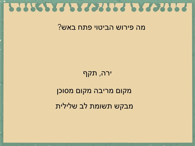 ביטויים by ידידיה אלשטיין