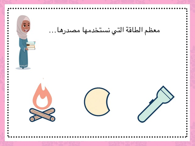 مصادر الطاقة ١ by eman alawadhi