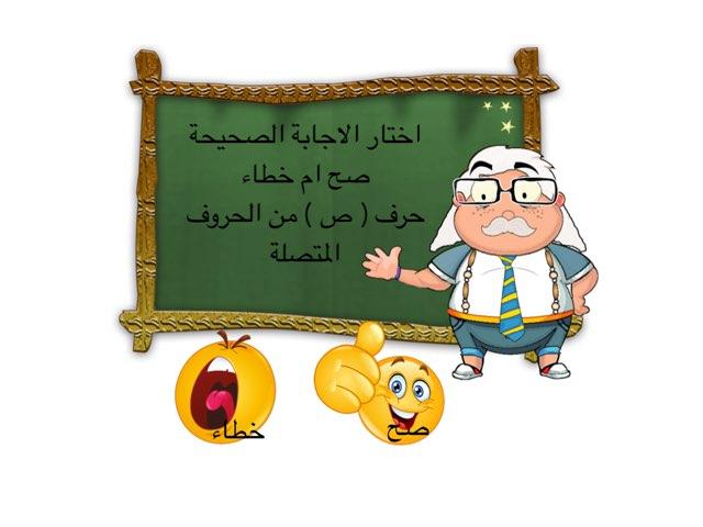 حرف الصاد by امال قدي