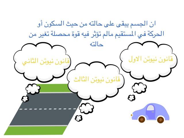 القوة والحركة by ريانة العود