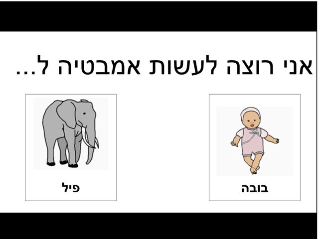לוח תומך תרחיש אמבטיה by Rotem Shani