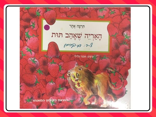 האריה שאהב תות  by Vivi Apesoa