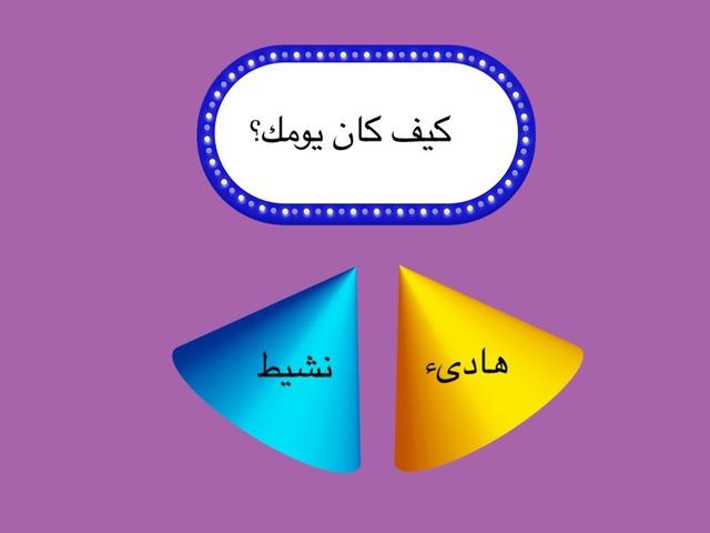 تقييم by Ghalyah Aljomiah
