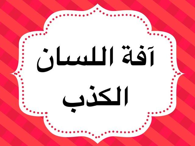 آفة اللسان الكذب by Dosha Dosh