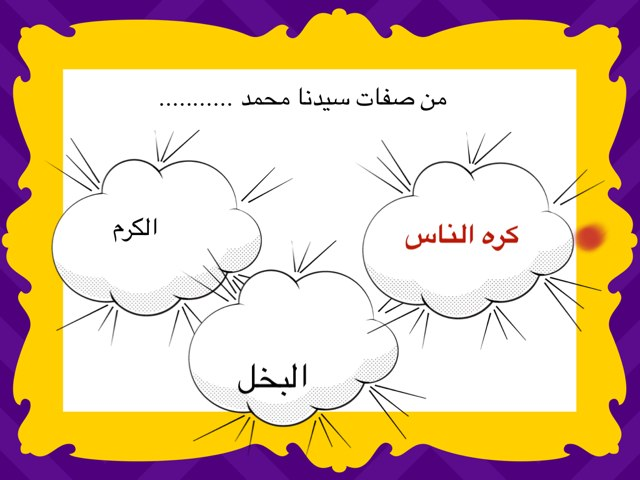 لعبة 16 by Rufayda Alkhatatneh