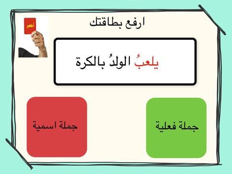 جمل by أمنة