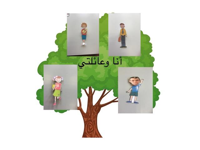 أنا وعائلتي by Nisreen Eweida