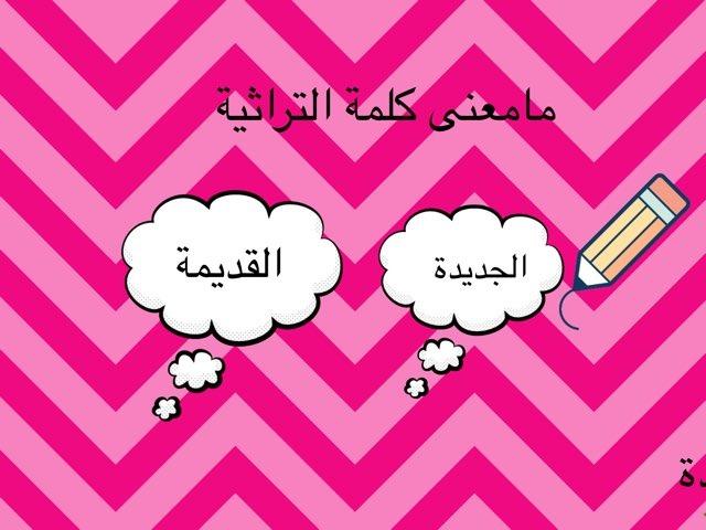 درس مدينة الرياض by Sa Sh